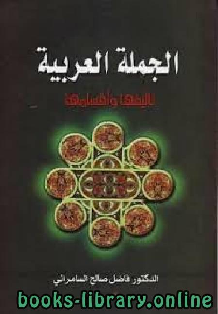 ❞ كتاب  الجملة العربية تأليفها وأقسامها ❝