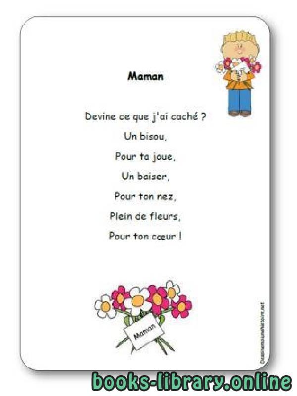 ❞ فيديو Poésie « Maman » (Devine ce que j'ai caché) ❝  ⏤ Auteur non spécifié