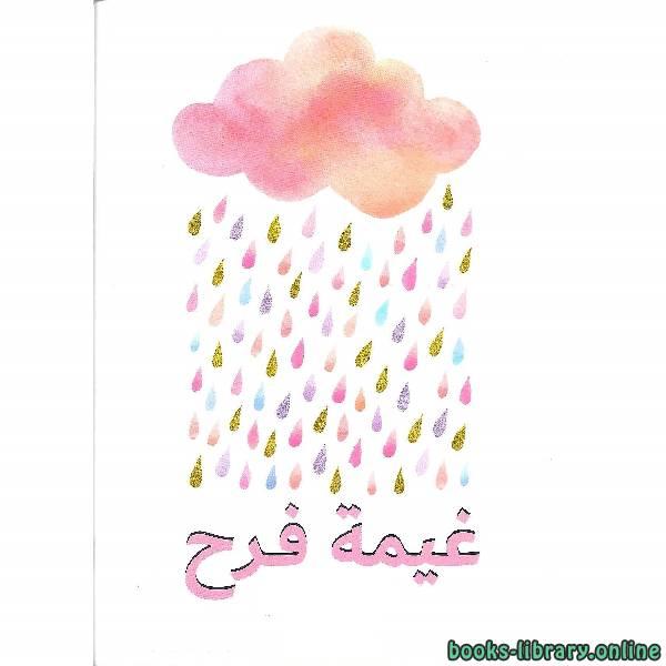 ❞ كتاب غيمة فرح ❝  ⏤ آية الجويلى