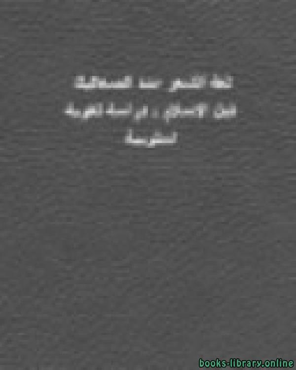 ❞ كتاب لغة الشعر عند الصعاليك قبل الإسلام دراسة لغوية أسلوبية ❝