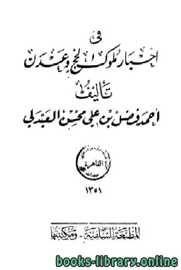 ❞ كتاب هدية الزمن فى أخبار ملوك الحج وعدن ❝  ⏤ أحمد فضل العبدلي