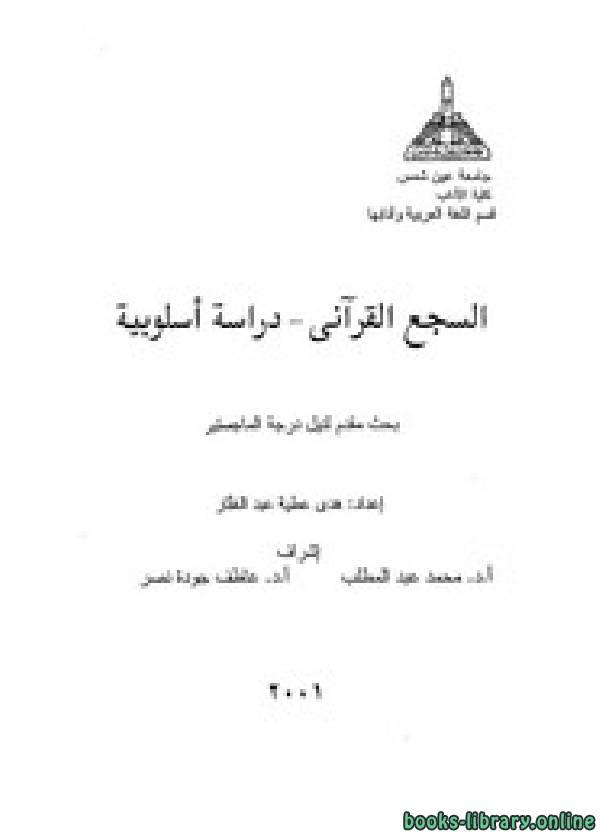 ❞ كتاب السجع القرآني دراسة أسلوبية ❝  ⏤ د. هدى عطية عبد الغفار
