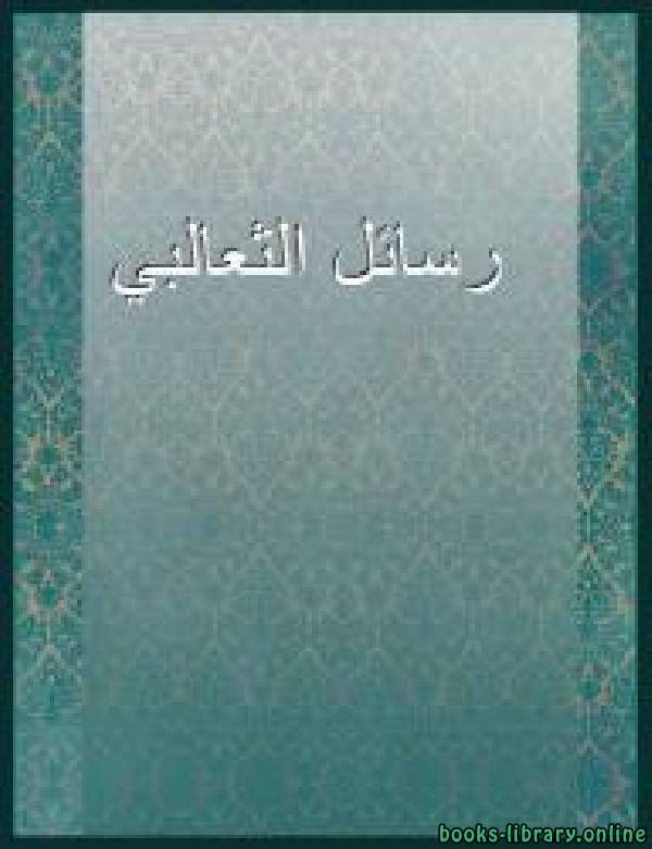 كتاب الصاحبي pdf