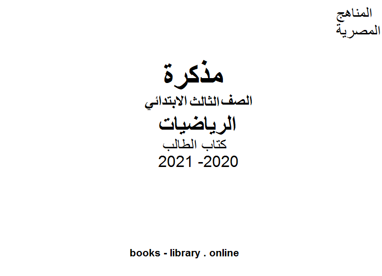 ❞ مذكّرة كتاب الرياضيات للصف الثالث الإبتدائي للفصل الدراسى الأول  من العام الدراسي 2021 -2020 ❝  ⏤ مؤلف غير معروف