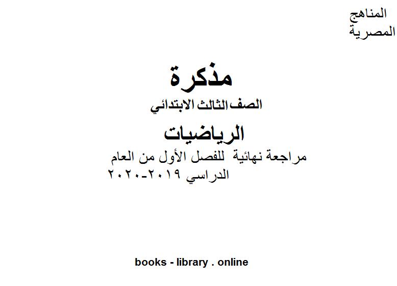 ❞ مذكّرة الصف الثالث رياضيات مراجعة نهائية بخط اليد للفصل الأول من العام الدراسي 2019-2020 وفق المنهاج المصري الحديث  ❝  ⏤ مؤلف غير معروف
