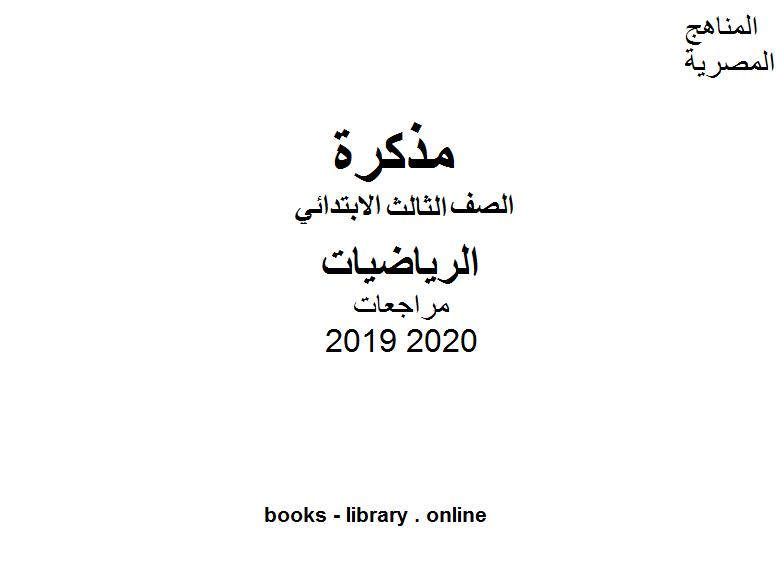 ❞ مذكّرة مراجعات  ( سؤال وجواب ) للصف الثالث الابتدائي في مادة الرياضيات الترم الأول للفصل الدراسي الأول للعام الدراسي 2019 2020 وفق المنهج المصري  ❝  ⏤ مؤلف غير معروف