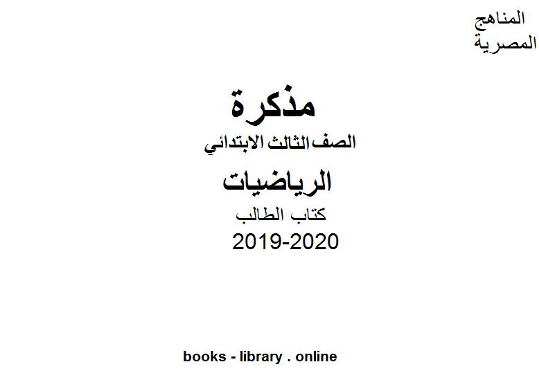 ❞ مذكّرة  كتاب الطالب للفصل الأول من العام الدراسي 2019-2020 وفق المنهاج المصري الحديث  ❝  ⏤ مؤلف غير معروف