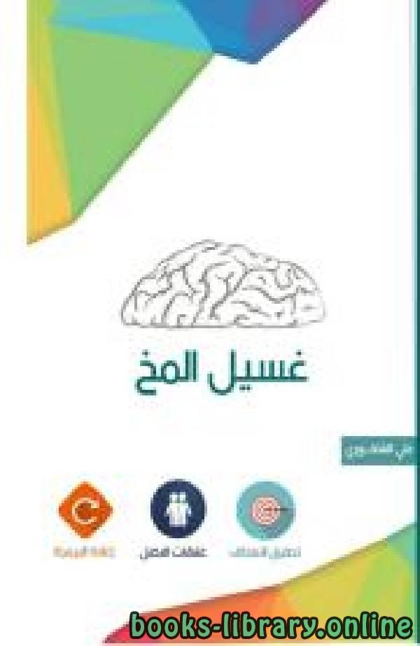 كتاب أسباب ومخاطر غسيل المخ