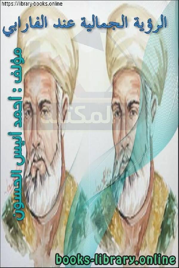 ❞ كتاب  الرؤية الجمالية عند الفارابي ❝  ⏤ أحمد أنيس الحسون