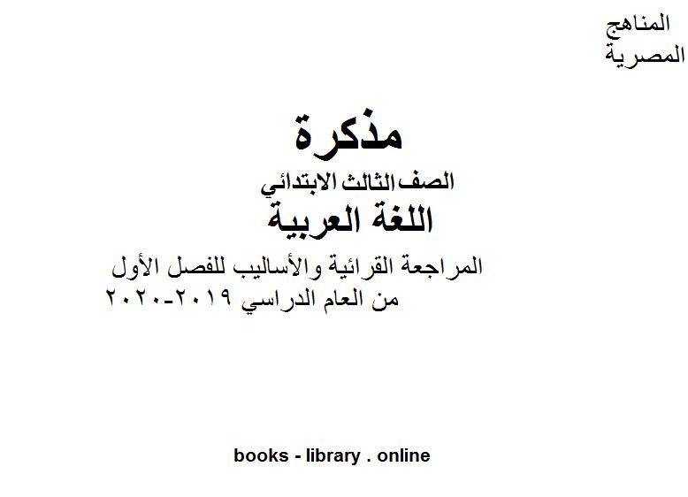 ❞ مذكّرة الصف الثالث لغة عربية المراجعة القرائية والأساليب للفصل الأول من العام الدراسي 2019-2020 وفق المنهاج المصري الحديث ❝  ⏤ مؤلف غير معروف
