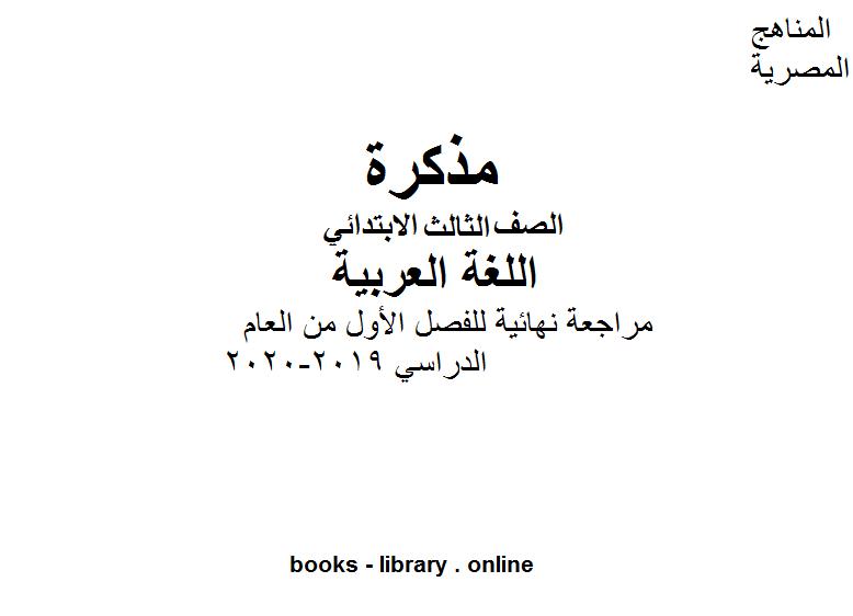 ❞ مذكّرة الصف الثالث لغة عربية مراجعة نهائية للفصل الأول من العام الدراسي 2019-2020 وفق المنهاج المصري الحديث ❝  ⏤ مؤلف غير معروف