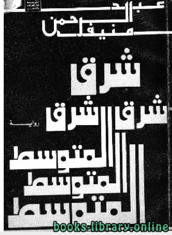 ❞ رواية شرق المتوسط ❝  ⏤ عبد الرحمن منيف