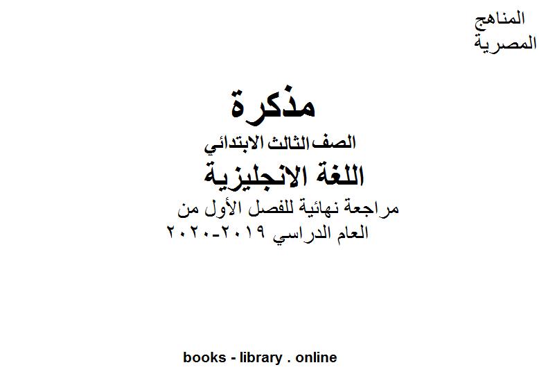 ❞ مذكّرة الصف الثالث لغة انجليزية مراجعة نهائية للفصل الأول من العام الدراسي 2019-2020 وفق المنهاج المصري الحديث ❝  ⏤ مؤلف غير معروف