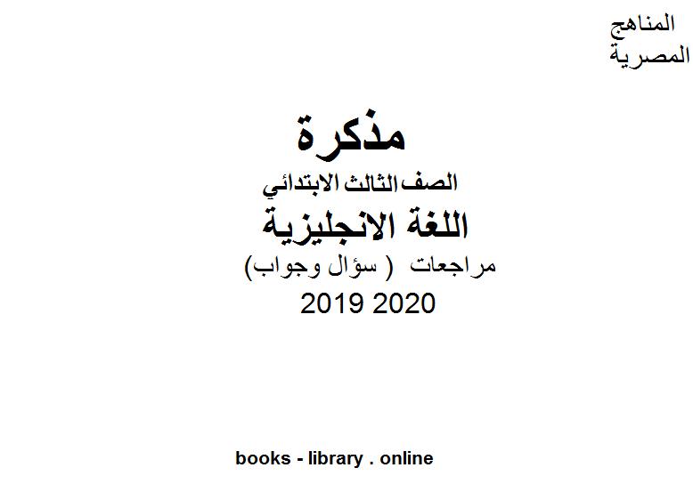 ❞ مذكّرة  مراجعات  ( سؤال وجواب ) للصف الثالث الابتدائي في مادة اللغة الانجليزية الترم الأول للفصل الدراسي الأول للعام الدراسي 2019 2020 وفق المنهج المصري ❝  ⏤ مؤلف غير معروف