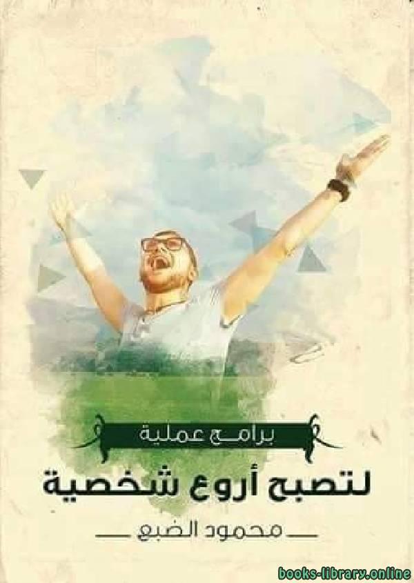❞ كتاب برامج عملية لتصبح أروع شخصية ❝  ⏤ محمود الضبع