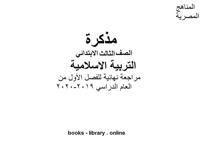 ❞ مذكّرة الصف الثالث تربية اسلامية مراجعة نهائية للفصل الأول من العام الدراسي 2019-2020 وفق المنهاج المصري الحديث  ❝  ⏤ مؤلف غير معروف