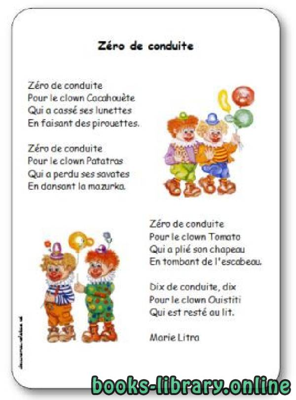 ❞ ديوان « Zéro de conduite », une poésie de Marie Litra ❝  ⏤ Marie Litra