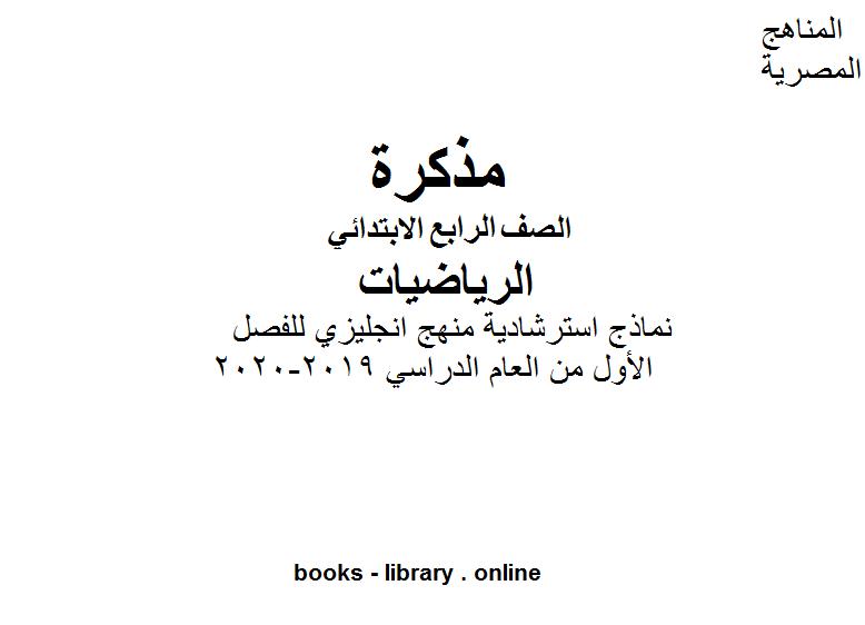 ❞ مذكّرة الصف الرابع رياضيات نماذج استرشادية منهج انجليزي للفصل الأول من العام الدراسي 2019-2020 وفق المنهاج المصري الحديث  ❝  ⏤ مؤلف غير معروف
