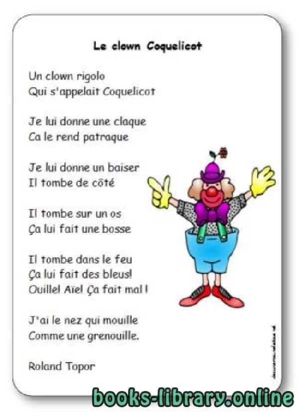 كتاب « Le clown Coquelicot », une comptine de Roland Topor