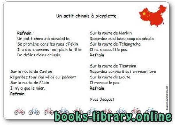 ❞ فيديو Un petit chinois à bicyclette ❝  ⏤ Yves Jacquet