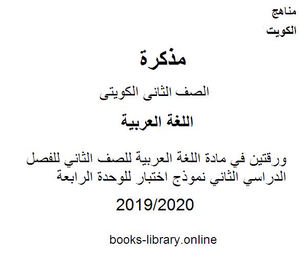 ❞ مذكّرة ورقتين في مادة اللغة العربية للصف الثاني للفصل الدراسي الثاني نموذج اختبار للوحدة الرابعة ❝  ⏤ مؤلف غير معروف