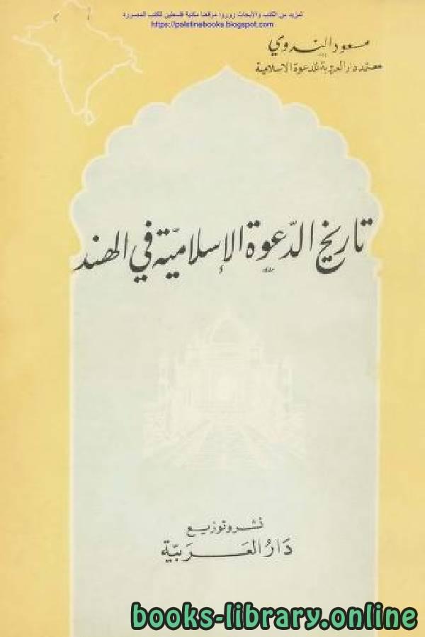 ❞ كتاب تاريخ الدعوة الإسلامية في الهند ❝  ⏤ مسعود الندوي