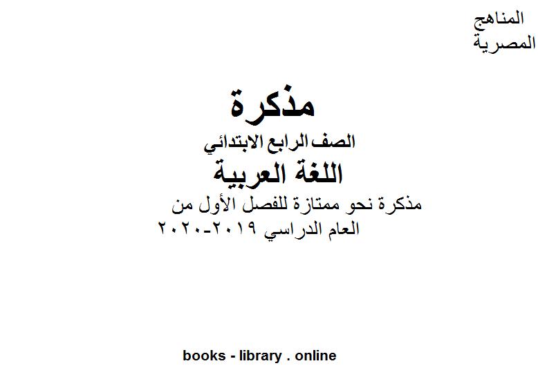 ❞ مذكّرة الصف الرابع لغة عربية مذكرة نحو ممتازة للفصل الأول من العام الدراسي 2019-2020 وفق المنهاج المصري الحديث  ❝  ⏤ مؤلف غير معروف