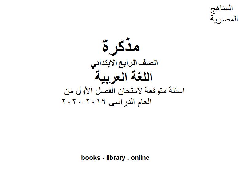 ❞ مذكّرة الصف الرابع لغة عربية اسئلة متوقعة لامتحان الفصل الأول من العام الدراسي 2019-2020 وفق المنهاج المصري الحديث ❝  ⏤ مؤلف غير معروف