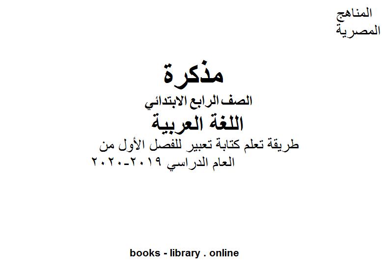 ❞ مذكّرة الصف الرابع لغة عربية تعلم طريقة تعلم كتابة تعبير للفصل الأول من العام الدراسي 2019-2020 وفق المنهاج المصري الحديث ❝  ⏤ مؤلف غير معروف