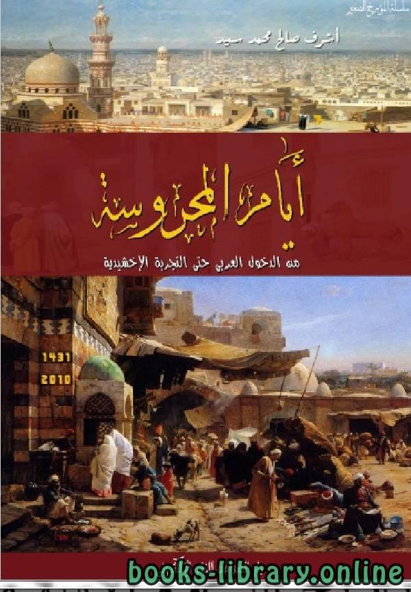 ❞ كتاب أيام المحروسة ( من الدخول العربي حتى التجربة الأخشيدية ) ❝  ⏤ أشرف صالح محمد سيد