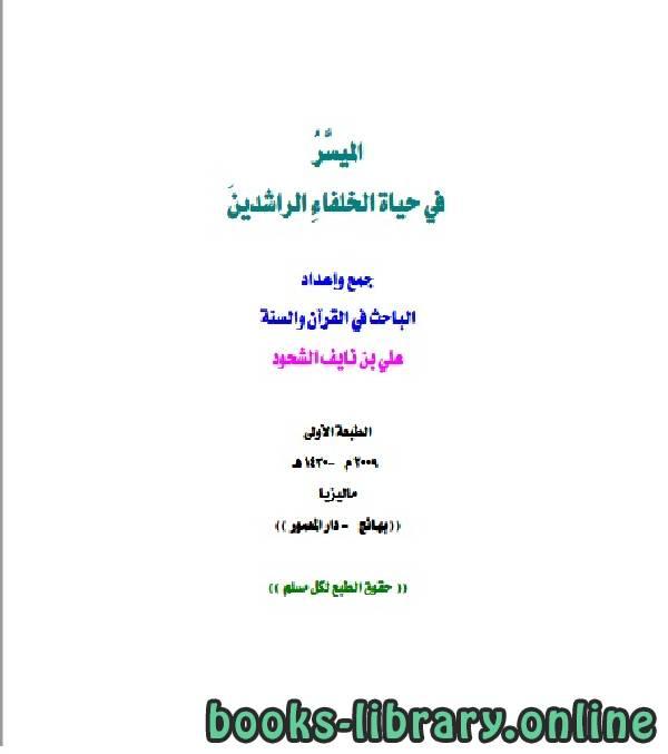 ❞ كتاب الميسر في حياة الخلفاء الراشدين ❝  ⏤ علي بن نايف الشحود