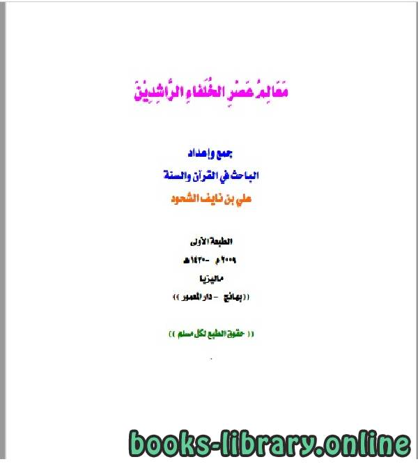 ❞ كتاب معالم عصر الخلفاء الراشدين ❝  ⏤ علي بن نايف الشحود