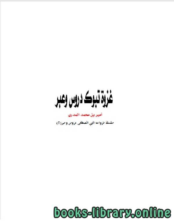 ❞ كتاب غزوة تبوك دروس وعبر .. ❝  ⏤ أمير بن محمد المدري