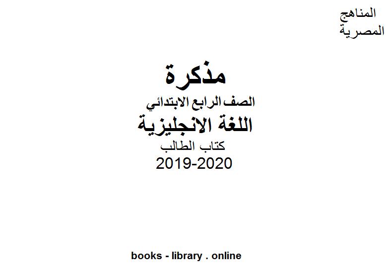 ❞ مذكّرة الصف الرابع اللغة الانجليزية للفصل الأول من العام الدراسي 2019-2020 وفق المنهاج المصري الحديث  ❝  ⏤ مؤلف غير معروف
