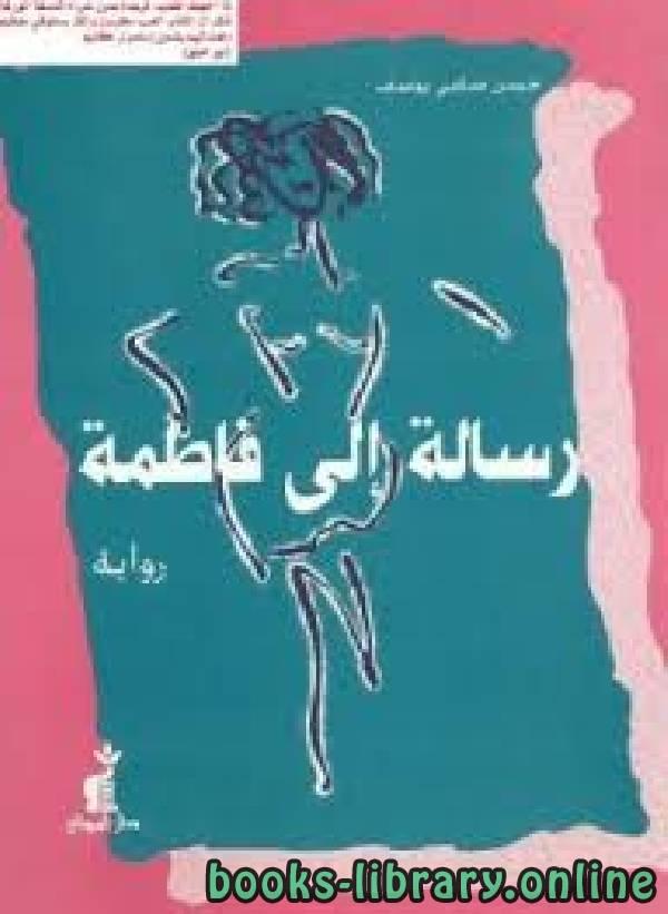 ❞ رواية رسالة إلى فاطمة ❝  ⏤ حسن سامي يوسف