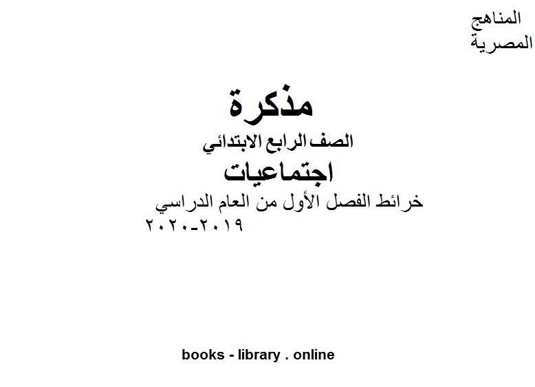 ❞ مذكّرة الصف الرابع اجتماعيات خرائط الفصل الأول من العام الدراسي 2019-2020 وفق المنهاج المصري الحديث ❝  ⏤ مؤلف غير معروف