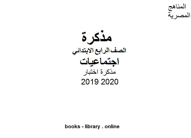 ❞ مذكّرة مذكرة اختبار للصف الرابع الابتدائي في مادة الدراسات الاجتماعية الترم الأول للفصل الدراسي الأول للعام الدراسي 2019 2020 وفق المنهج المصري ❝  ⏤ مؤلف غير معروف