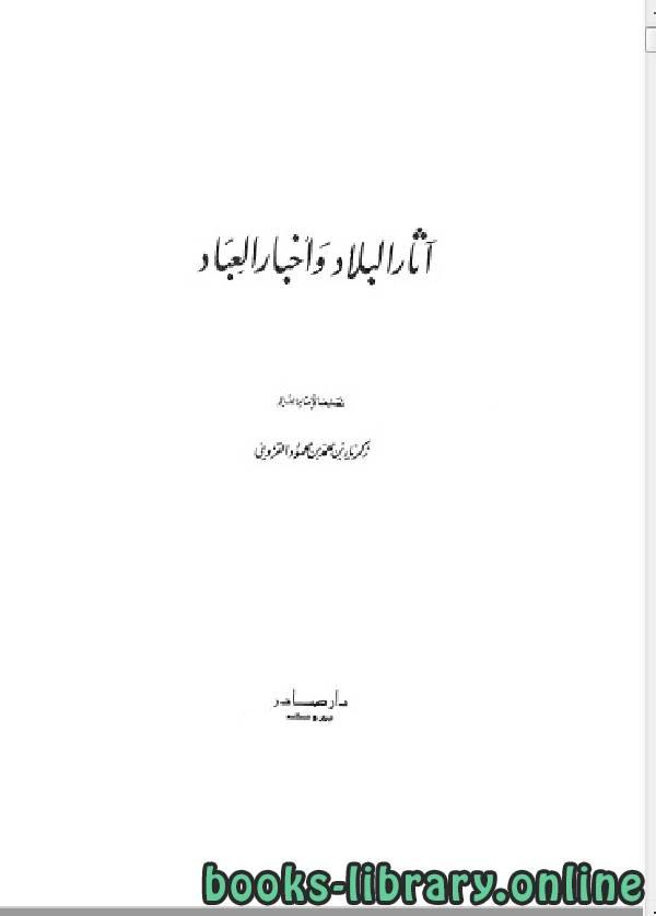 ❞ كتاب آثار البلاد وأخبار العباد  ❝  ⏤ زكريا بن محمد القزويني