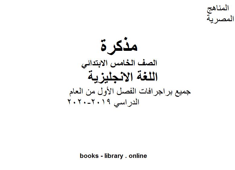 ❞ مذكّرة الصف الخامس لغة انجليزية جميع براجرافات الفصل الأول من العام الدراسي 2019-2020 وفق المنهاج المصري الحديث  ❝  ⏤ مؤلف غير معروف