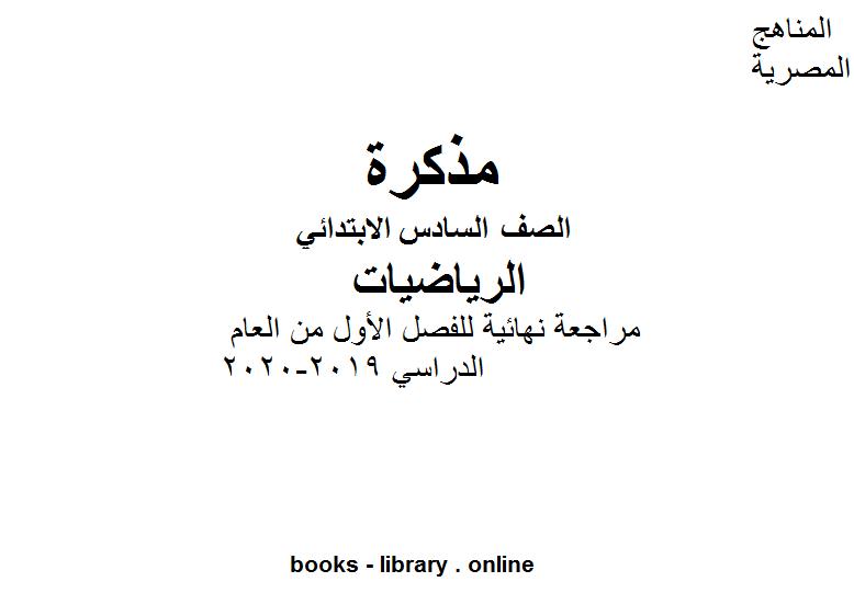 ❞ مذكّرة الصف السادس رياضيات مراجعة نهائية للفصل الأول من العام الدراسي 2019-2020 وفق المنهاج المصري الحديث ❝  ⏤ مؤلف غير معروف