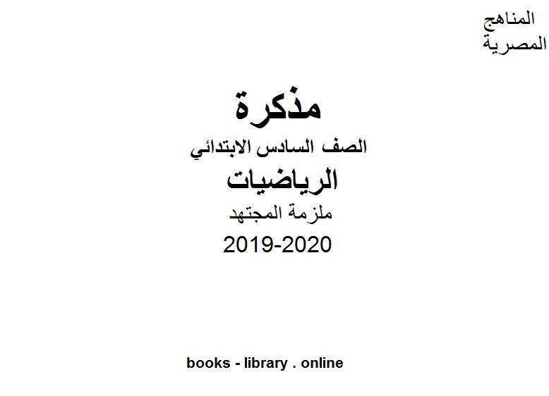 ❞ مذكّرة ملزمة في مادة الرياضيات للصف السادس(المجتهد)  للفصل الأول من العام الدراسي 2019-2020 وفق المنهاج المصري الحديث ❝  ⏤ مؤلف غير معروف