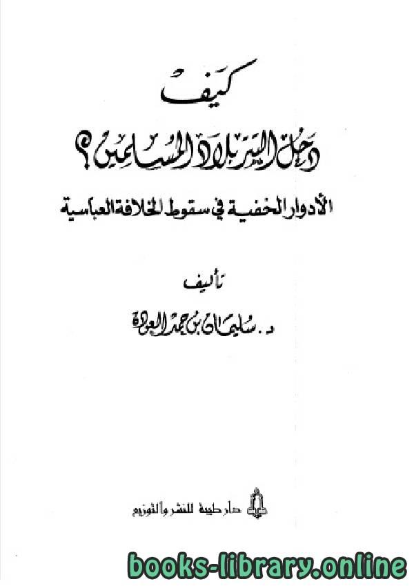 ❞ كتاب كيف دخل التتـر بلاد المسلمين word ❝  ⏤ سليمان بن حمد العـودة