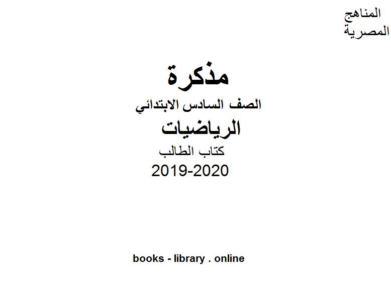 ❞ مذكّرة الصف السادس كتاب الطالب رياضة  للفصل الأول من العام الدراسي 2019-2020 وفق المنهاج المصري الحديث ❝  ⏤ مؤلف غير معروف