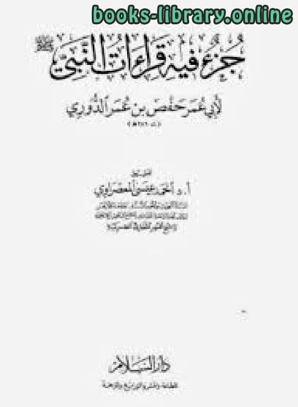 ❞ كتاب جزء قراءات النبي لحفص بن عمر ❝  ⏤ حفص بن عمر الدوري أبو عمر