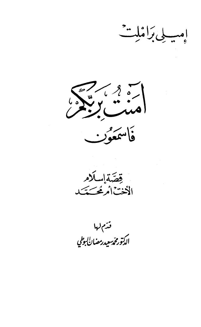 ❞ كتاب آمنت بربكم فاسمعون (قصة إسلام الأخت أم محمد ) نسخة مصورة ❝  ⏤ إميلي براملت
