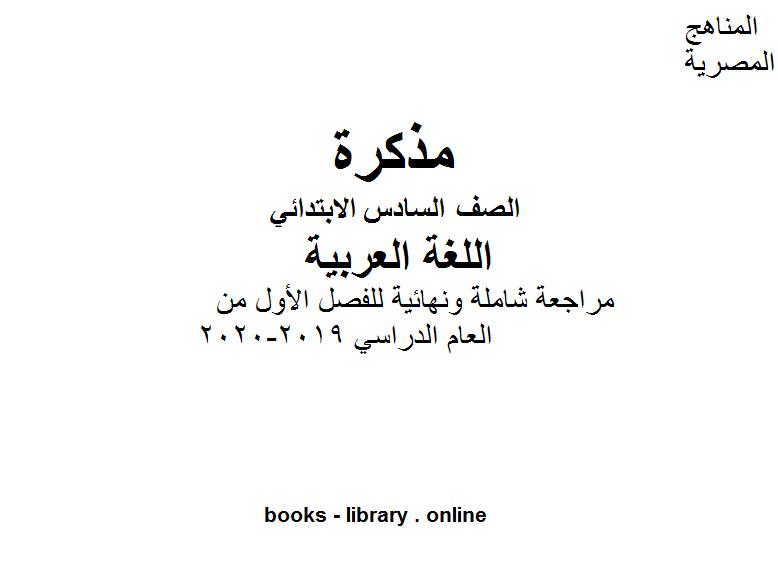 ❞ مذكّرة الصف السادس لغة عربية مراجعة شاملة ونهائية للفصل الأول من العام الدراسي 2019-2020 وفق المنهاج المصري الحديث ❝  ⏤ مؤلف غير معروف