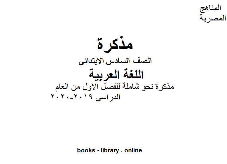 ❞ مذكّرة الصف السادس لغة عربية مذكرة نحو شاملة للفصل الأول من العام الدراسي 2019-2020 وفق المنهاج المصري الحديث ❝  ⏤ مؤلف غير معروف