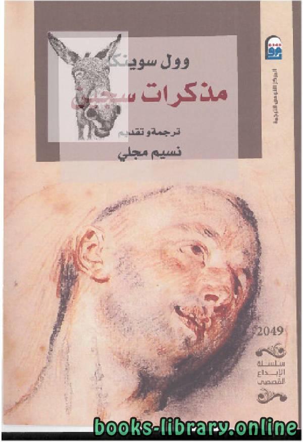 ❞ رواية مذكرات سجين ❝  ⏤ وول سوينكا