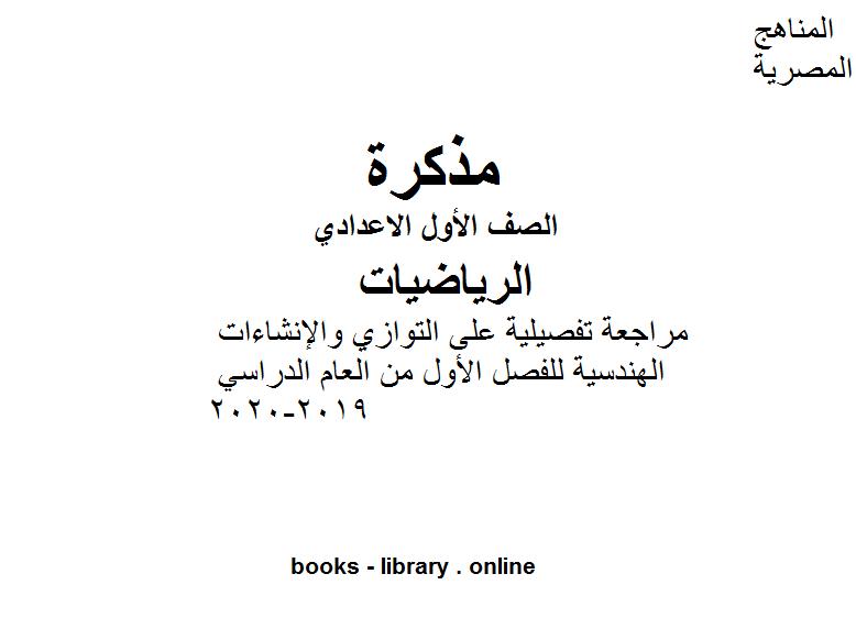 ❞ مذكّرة الصف الأول الإعدادي رياضيات مراجعة تفصيلية على التوازي والإنشاءات الهندسية للفصل الأول من العام الدراسي 2019-2020 وفق المنهاج المصري الحديث ❝  ⏤ مؤلف غير معروف