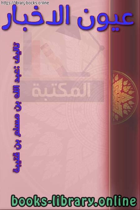 كتاب عيون الأخبارطباعة دار الكتب المصرية